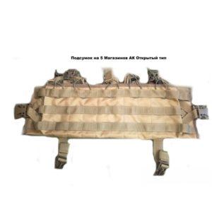 Военный Подсумок 5АК Открытый Тип